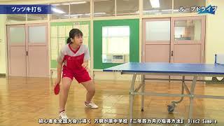 【卓球DVD】初心者を全国大会に導く 万騎が原中学校『二年四カ月の指導方法』Disc2 Sample