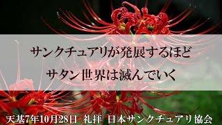 2016/11/27礼拝 日本サンクチュアリ協会.