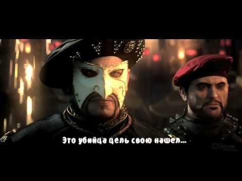 видео литералы ассасин крид