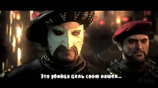 LITERAL ASSASSIN'S CREED II -- Литерал Ассасин Крид 2