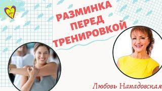 РАЗМИНКА ПЕРЕД ТРЕНИРОВКОЙ ПРОСТЫЕ УПРАЖНЕНИЯ ДЛЯ РАЗОГРЕВА МЫШЦ Упражнения для женщин после 50