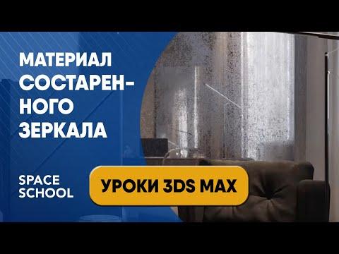 Материал состаренного зеркала. 3DS Max. Corona Renderer.