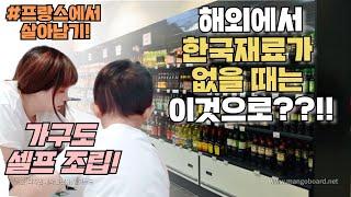 한국인이 없는 동네에서 한식 재료 장 보기/식탁 셀프 …