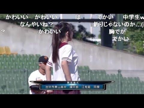 台湾の女の子、始球式でやらかすww【これは恥ずかしい…】