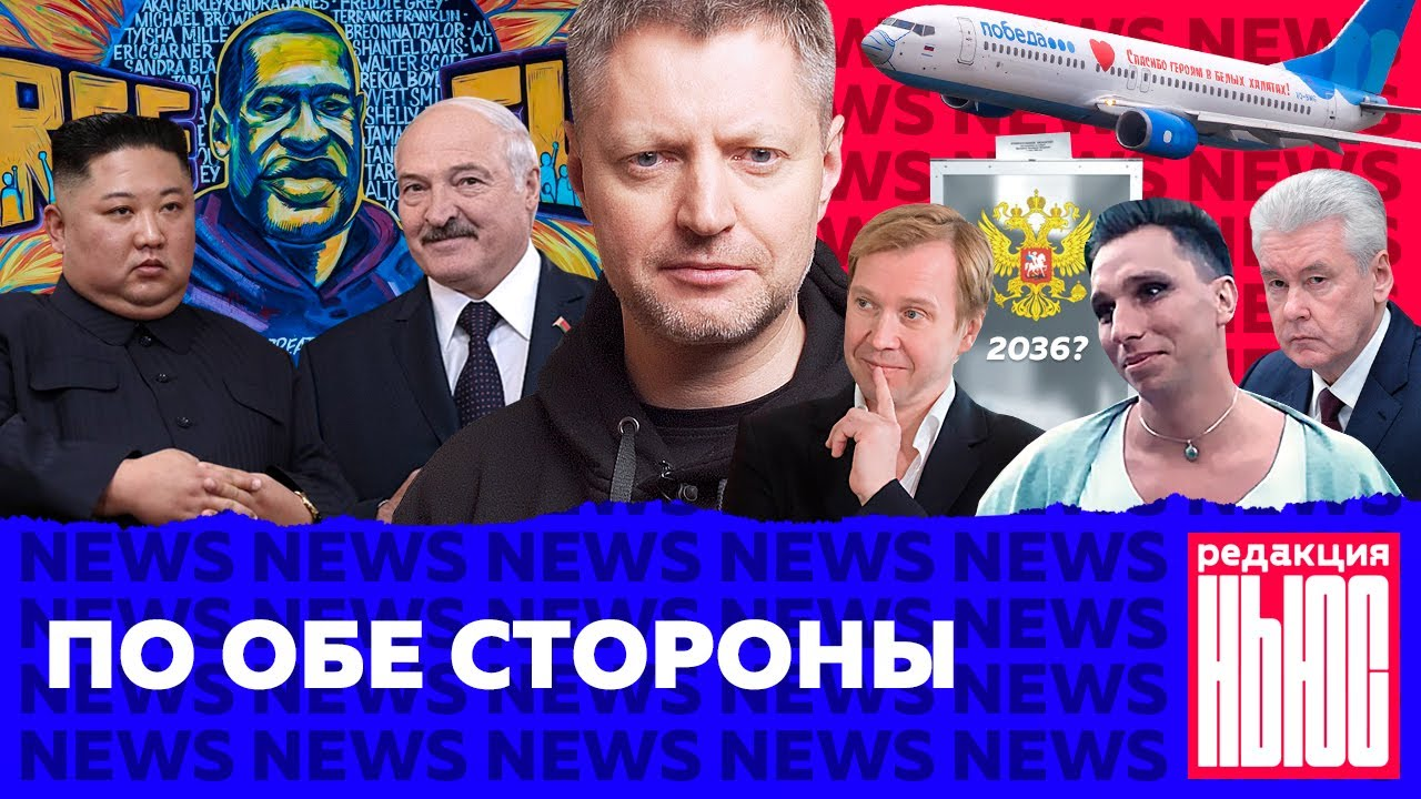 Редакция. News от (07.06.2020) голосование о поправках, Мишустин против Собянина, протесты в США