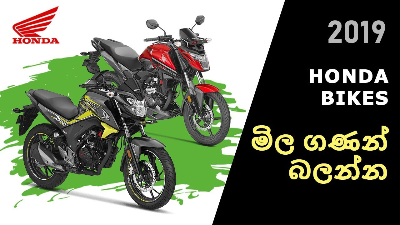 honda bike price in sri lanka 2019