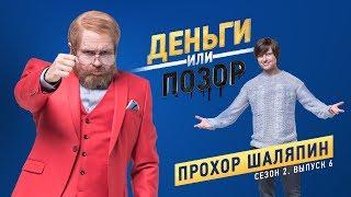 Деньги или Позор. Сезон 2. Выпуск №6. Прохор Шаляпин (19.02.18г.)