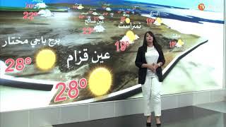 الأحوال الجوية ليوم الثلاثاء 15 أكتوبر 2019