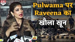 Pulwama को लेकर Raveena का खौल गया खून, Pakistan को लेकर बोल  दी इतनी बड़ी बात