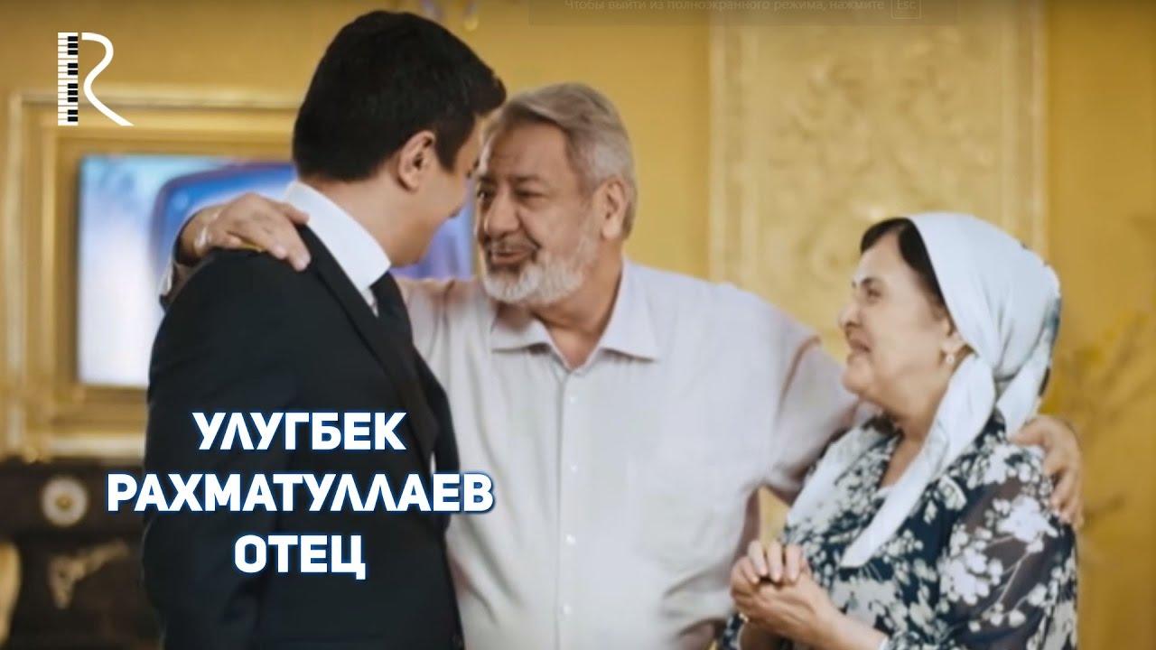 Ulug'bek Rahmatullayev | Улугбек Рахматуллаев - Отец #UydaQoling