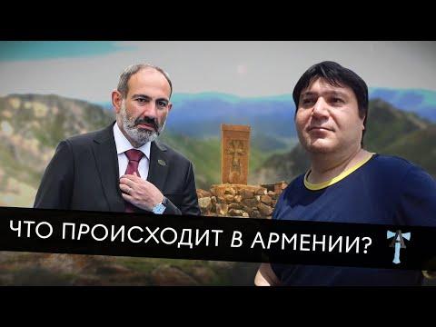 Что происходит в Армении?
