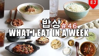figcaption 이제이의 밥상 #46 입맛이.... WHAT I EAT IN A WEEK(먹방:KOREAN MUKBANG) / 이제이레시피