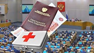Пенсии Платная Медицина Для Пенсионеров  в России Новый Закон Принят в Думе в Первом Чтении