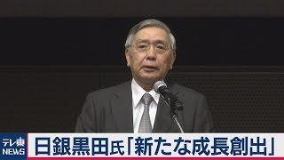 日銀黒田総裁 銀行とフィンテックの協力語る