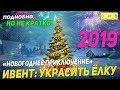 елка новогодняя елка