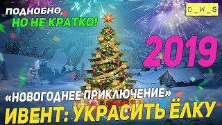 Ивент: Как нарядить новогоднюю елку 2019 в Wot Blitz? | Подробно, но НЕ кратко | D_W_S