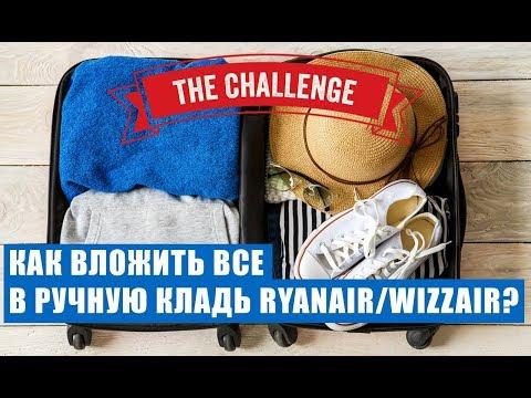 Собираю чемодан в ручную кладь Ryanair. Складываем рюкзак для ручной клади. Ручная кладь Ryanair