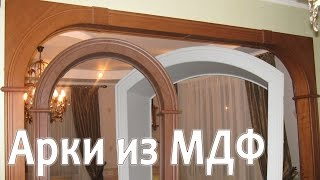 Арки из МДФ(Декоративные арки из МДФ какие бывают, как смотрятся в интерьере квартиры, дома. Харт Компани. Наш сайт:..., 2013-10-06T20:12:35.000Z)