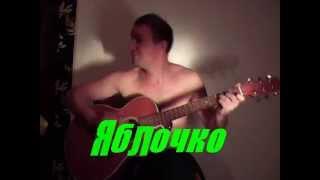 ЯБЛОЧКО - Сергей Баганин и Сергей Некрасов