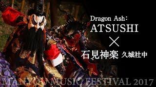 万葉音楽祭2017 DragonAshのATSUSHI&石見神楽保存会久城社中による コ...