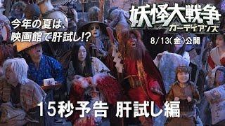 『妖怪大戦争 ガーディアンズ』8月13日(金)公開!【肝試し編】TVスポット