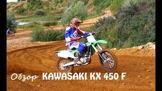 Обзор мотоцикла kawasaki KX 450 F Покатушки в Вельяминово