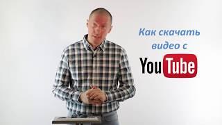 Как скачать видео с Youtube -видеоурок