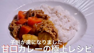 甘口カレー|クキパパ料理チャンネルさんのレシピ書き起こし