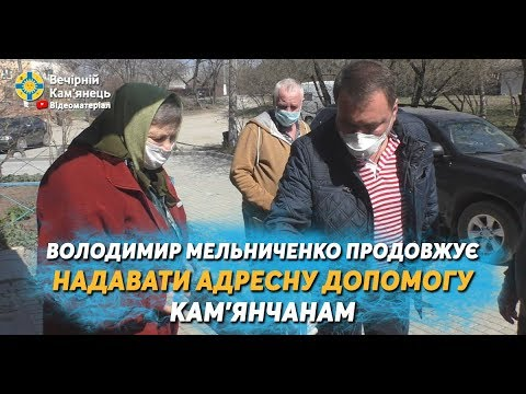 Володимир Мельниченко продовжує надавати адресну допомогу кам'янчанам