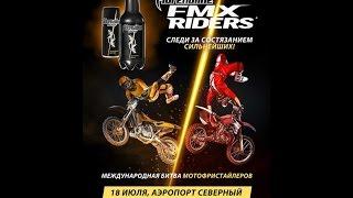трейлер турне S.S.R. CREW на FMX Adrenaline Rush 18.07.15