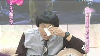 2014.11.05SS小燕之夜完整版 豬大哥與他的寶貝!