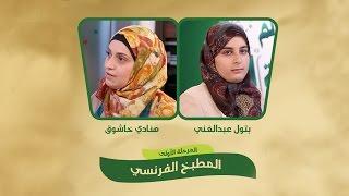 هنادي خاشوق وبتول عبد الغني - الحلقة التاسعة 9
