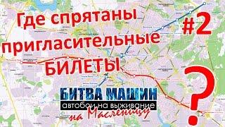 Где спрятаны БИЛЕТЫ на автобои 12 марта? Шанс #2(В Минске (и недалеко от Минска) спрятаны 2 конверта с пригласительными билетами на
