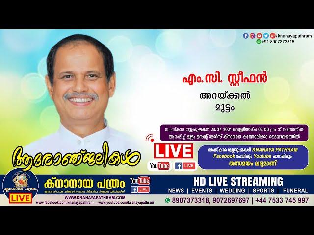 മുട്ടം അറയ്ക്കല് എം.സി. സ്റ്റീഫന് | FUNERAL SERVICE LIVE | 23.07.2021