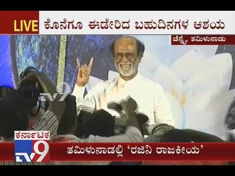 Superstar Rajinikanth Enters Politics, to Contest All Seats in 2021 Assembly Polls
