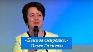 Цена за смирение. Ольга Голикова. 26 марта 2017 года