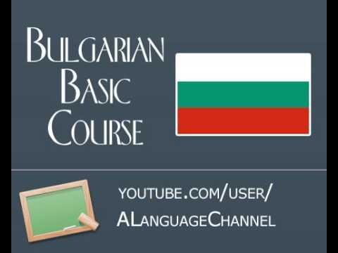 Bulgarian Basic Course - Volume 1 -  Unit 04  -   Lesson 3