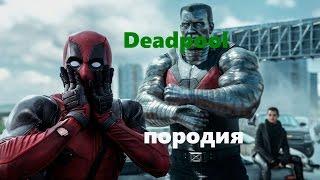 новинки трейлеры фильмов 2017 дедпул 2 Deadpool смотреть онлайн  породия операция ы топ 10 2017
