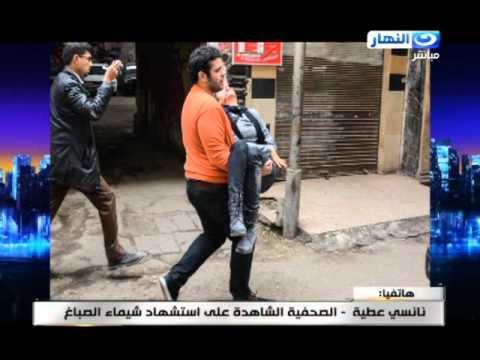 اخر النهار - نانسي عطية الصحفية الشاهدة على استشهاد شيم...