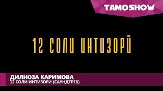 Скачать Дилноза Каримова 12 соли интизори Саундтрек 2017