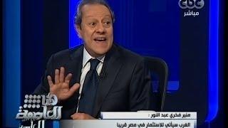 #هنا_العاصمة | عبد النور: الجزائر والكويت سيمدا مصر بمنتجات بترولية