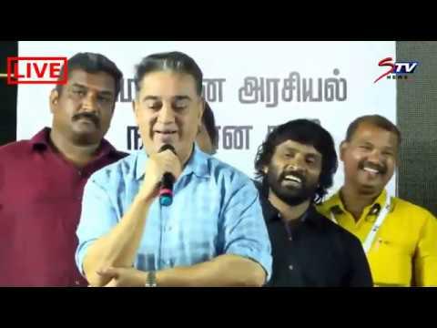 Kamal Haasan Speech at மக்கள் நீதி மய்யம் கட்சி  திருவாரூரில் பொதுக்கூட்டம் STV
