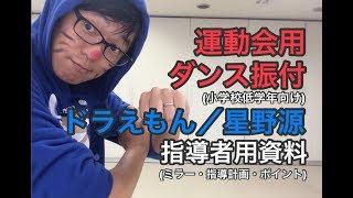 【運動会用ダンス・小学校低学年向け】ドラえもん/星野源 指導者用資料