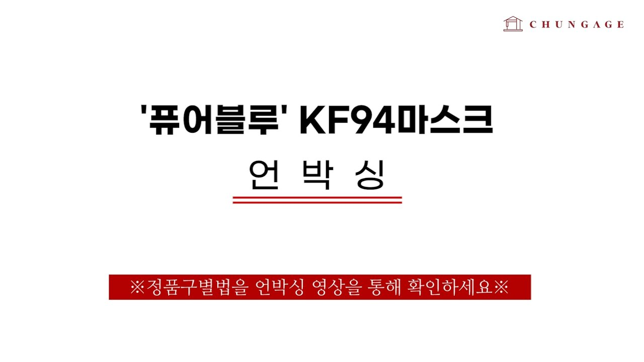 원단쇼핑몰 천가게 자사 ' 퓨어블루 KF94마스크 ' 언박싱!  ※정품마스크 구별법 지금 확인하세요※