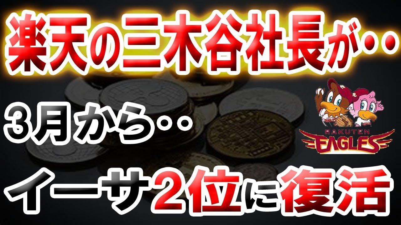 【仮想通貨】 楽天三木谷社長、3月から機関投資家に注目!!  イーサリアム2位に浮上!!  ビットコイン リップル