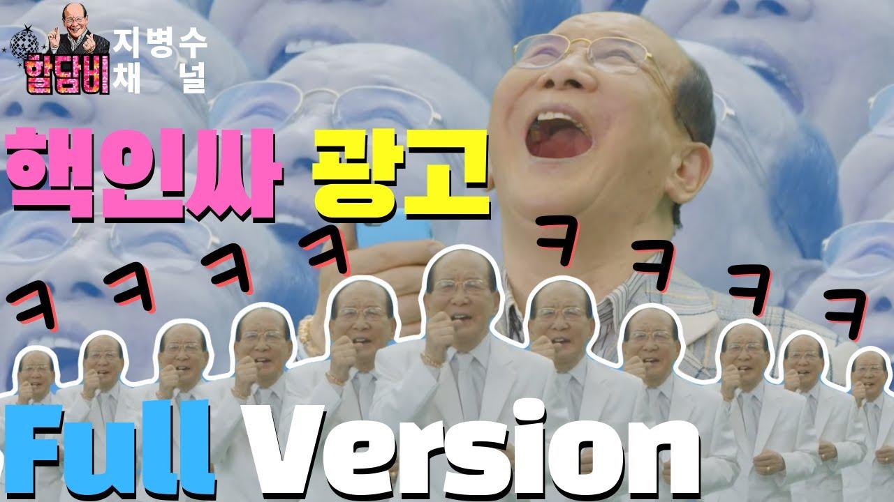[할담비공식채널]핵인싸 광고 드디어 Full Ver.대공개.ㅋㅋㅋㅋㅋㅋㅋ만발