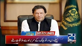 News Headlines | 9:00pm | 20 July 2019 | 24 News HD