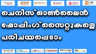 Chinees Online Shopping sites |Malayalam #onlineshopping