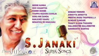 S. Janaki Super Songs | The Best Selected Songs Of S.Janaki | Akash Audio