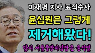 이재명 '검찰 표적수사'... 당시 서울지검장은 윤석열…